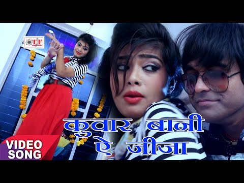 कुंवार बानी जीजा जी - Kuwar Bani Jija Ji - Ranjan Saxena - Bhojpuri Romantic Video Song new