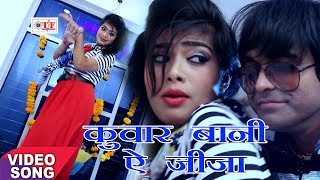 कुंवार बानी जीजा जी - Kuwar Bani Jija Ji - Ranjan Saxena - Bhojpuri Romantic Video Song new