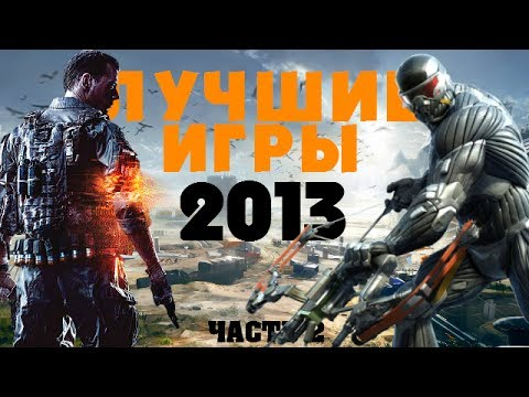 Лучшие игры 2013 года на pc топ 20 список - fdc45