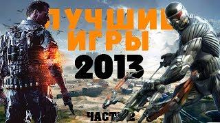 Лучшие игры 2013 года. Часть 2/3
