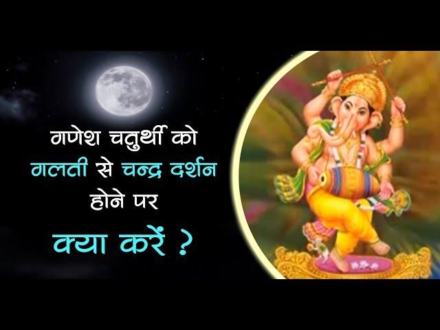 गणेश चतुर्थी को गलती से चन्द्र दर्शन होने पर क्या करें ? | Sant Shri Asharamji Bapu Satsang