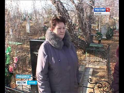 Почему в Рубцовске страшно ходить на городское кладбище?