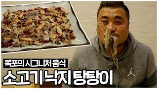 소고기낙지탕탕이 목포의 대표음식!!Eatingshow …