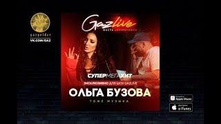 Ольга Бузова - Бузова тоже музыка (Премьера клипа 2018)