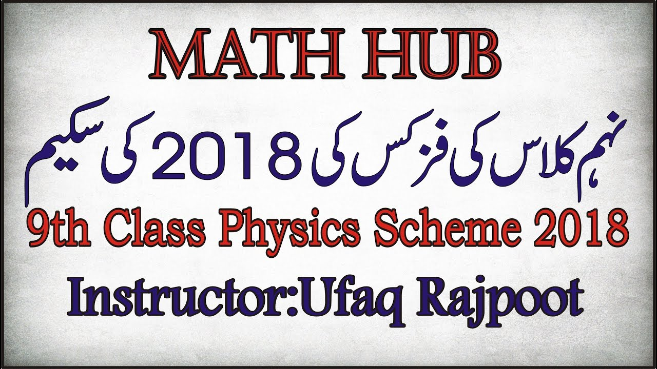 9th Class Physics Scheme 2018