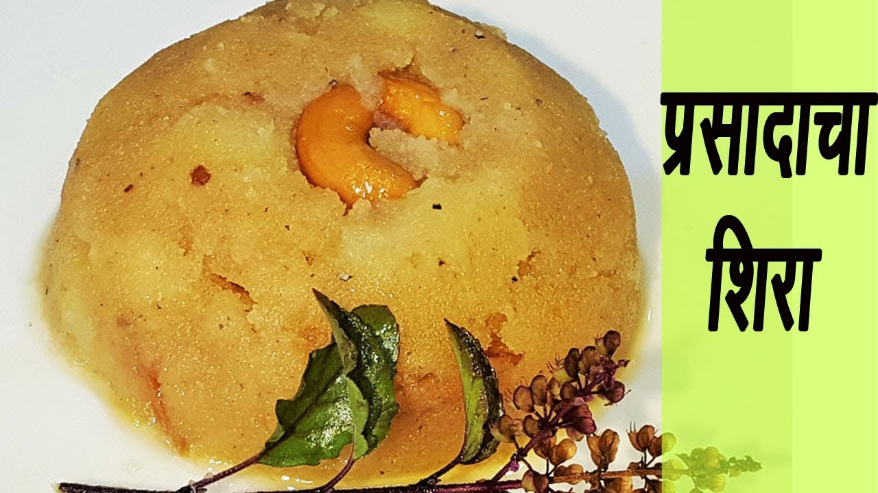 Download सत्यनारायणाचा प्रसाद | Prasadacha Sheera | MadhurasRecipe |