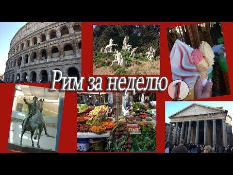 Рим за неделю.  Что посмотреть в Риме? Часть 1.