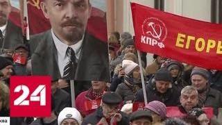 Праздник левых сил: 100 лет Октябрьской Революции - Россия 24