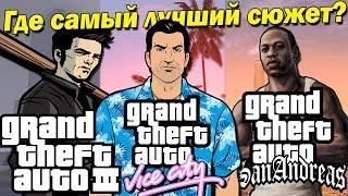 В КАКОЙ GTA САМЫЙ ЛУЧШИЙ СЮЖЕТ? (GTA 3, GTA VC, GTA SA)