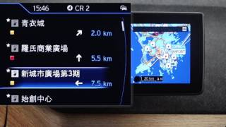 BMW 225xe Active Tourer - Navigation System: Search for Charging Station in Navigation