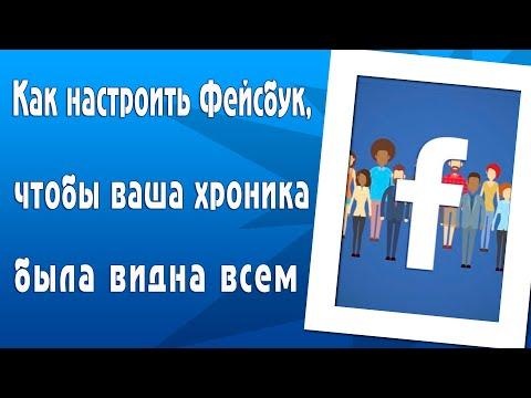 Как настроить Фейсбук, чтобы ваша хроника была видна всем