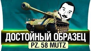 PZ. 58 Mutz - ДОСТОЙНЫЙ ОБРАЗЕЦ