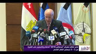 الأخبار - مصر تنظم معرض