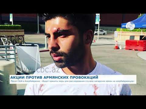В Бельгии задержаны 17 армян, напавших на азербайджанцев