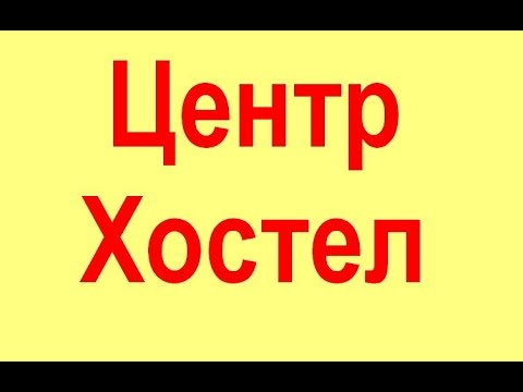 Центр Хостел недорогий хостел Мукачево зняти замовити місце в хостелі ціни недорого