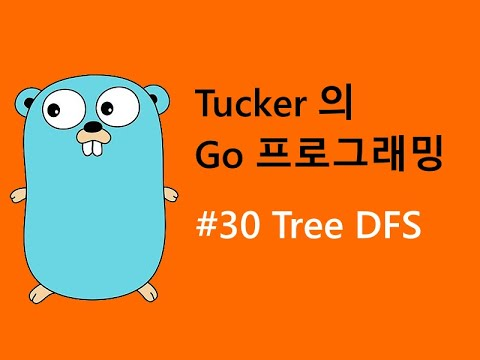 컴맹을 위한 Go 언어 기초 프로그래밍 강좌 30 - Tree DFS