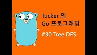 컴맹을 위한 Go 언어 프로그래밍 강좌 30 - Tree DFS