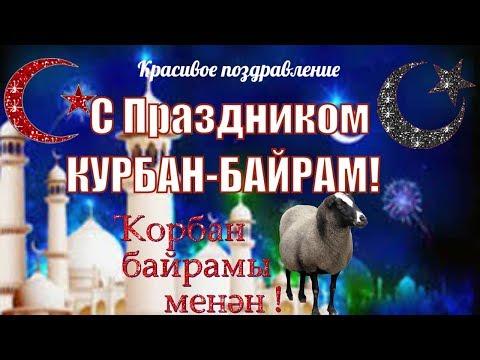 Красивые видео поздравления с Курбан-байрам в красивый праздник КУРБАН БАЙРАМ видео открытка