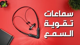 سماعات لتقوية السمع دون زراعة أو أطباء | Jabees Bhearing