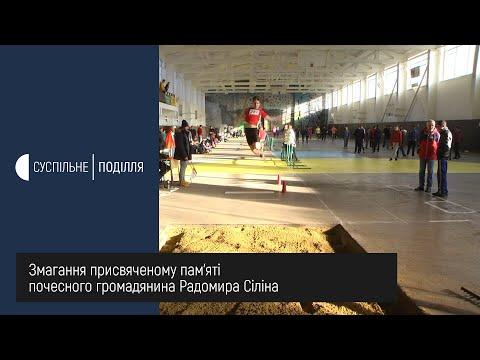UA: ПОДІЛЛЯ: Понад 200 спортсменів взяли участь у відкритому чемпіонаті  області з легкої атлетики