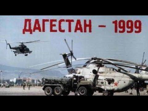 Дагестан. Эпизоды необъявленной
