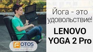 видео Ноутбук Lenovo Yoga 3 Pro: обзор, цена, характеристики