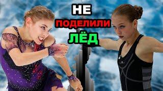 Алена Косторная и Александра Трусова НЕ ВЫХОДЯТ на один лёд НОВАЯ ПРОИЗВОЛЬНАЯ Александры Трусовой