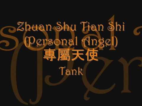 [CHI/ENG/ROM] Tank - Zhuan Shu Tian Shi 專屬天使 (Personal Angel) Lyrics