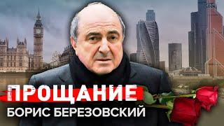Борис Березовский. Прощание