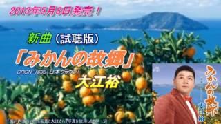 大江裕さん、復帰1周年おめでとうございます! これは大江裕さんファン...