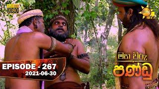 Maha Viru Pandu | Episode 267 | 2021-06-30 Thumbnail