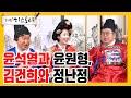 أغنية [히히히스토리] 윤석열과 윤원형, 김건희와 정난정