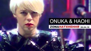 ONUKA & НАОНІ. Шоу-перфоманс ZonaНатхнення. Киев, Почтовая площадь, 26.04.2018