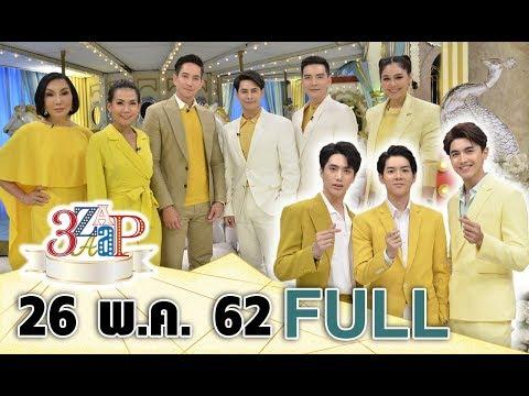 ซี – นิว  – หลุยส์ หล่อรุ่นใหญ่ อัพเดทชีวิตคู่ - Full - วันที่ 26 May 2019