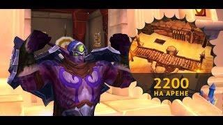АП 2200 2v2 Охотник на демонов ПВП Patch 7.1.5 Demon Hunter - World of Warcraft Legion