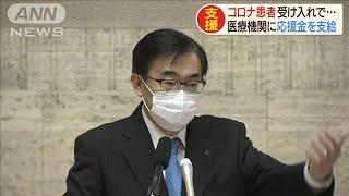 感染患者を受け入れた医療機関に応援金支給 愛知県(20/04/22)