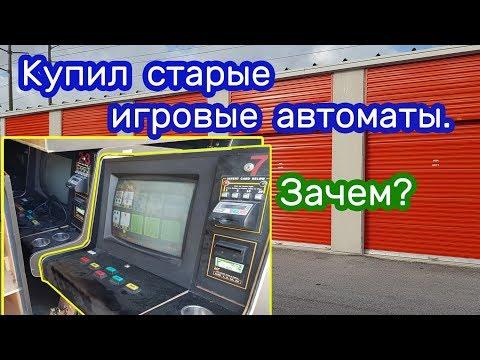 Склад игровых автоматов за $25. Что можно заработать на этом?
