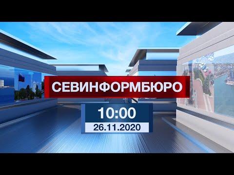 НТС Севастополь: Новости Севастополя от «Севинформбюро». Выпуск от 26.11.2020 года (10:00)