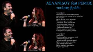 remos feat aslanidou tetarti vrady + lyrics