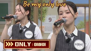 음색으로 찢은 독보적인 존재✨ 이하이(LeeHi)의 〈ONLY〉♬ 아는 형님(Knowing bros) 298회 | JTBC 210918 방송