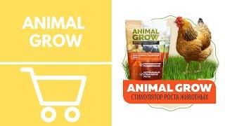 ANIMAL GROW для роста животных - Как купить оригинал, Инструкция