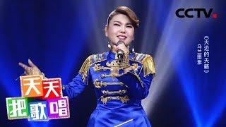 《天天把歌唱》 20190529| CCTV综艺