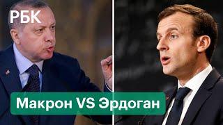 Турция против Франции Как спор Макрона и Эрдогана может повлиять на весь мир