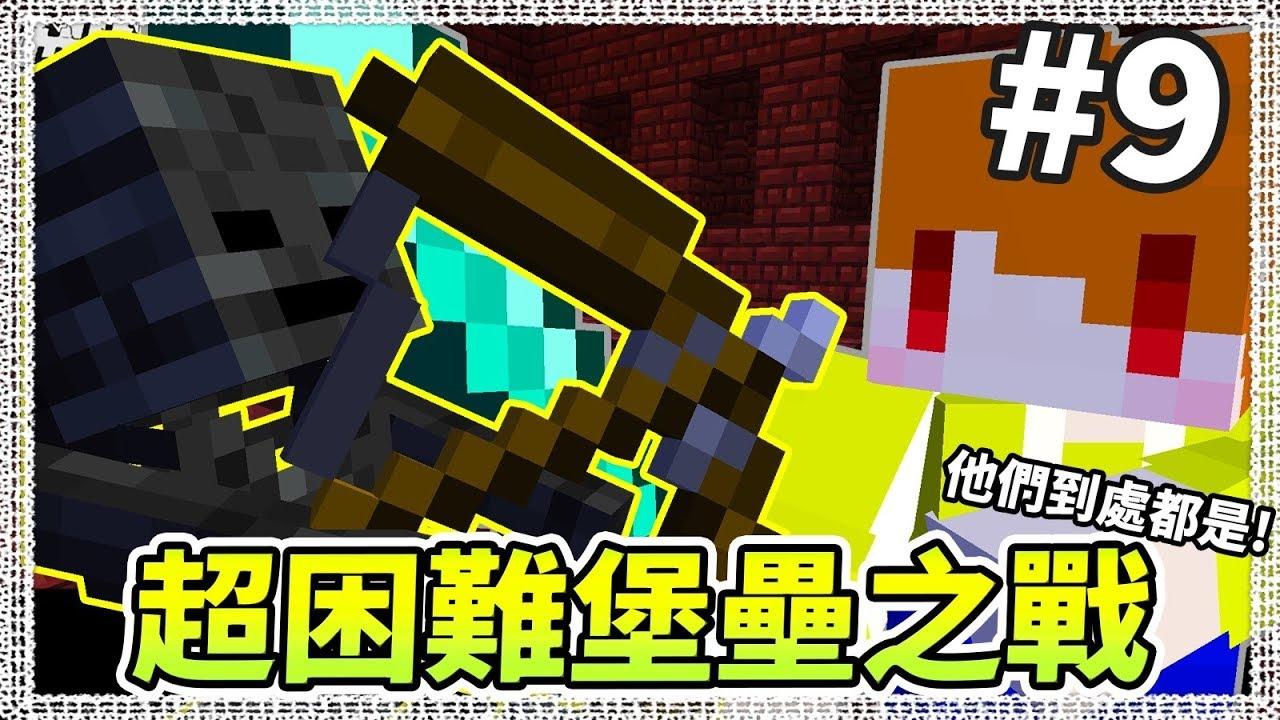 Minecraft 超級困難世界#9  </p> </div><!-- .entry-content -->   </article><!-- #post-## -->   <nav class=