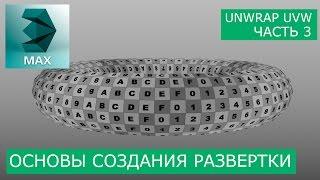 Создание развертки торуса (Torus) - Основы Unwrap UVW | Уроки 3Ds Max для начинающих