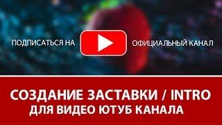 Начальная заставка для видео YouTube канала. Видеоурок.