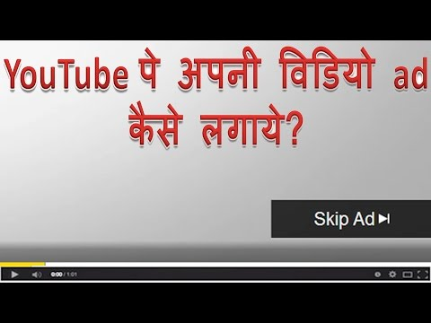How to give Video ads on Youtube in Hindi | YouTube pe apni ad kaise lagaye