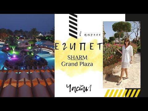 Как Нас Встретил Египет: Номер В Sharm Grand Plaza 5*
