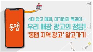 [애드플래닛] 자영업, 소상공인 매장 광고 추천, 동맵…