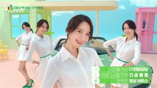 DB손해보험 모델 윤아의 귀여운 다이렉트 송 (15초)